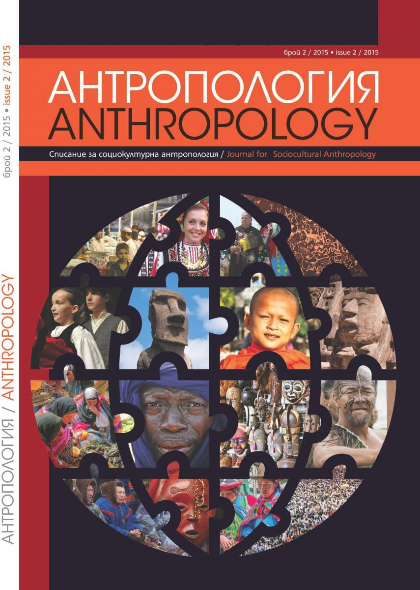Anthropology Research Papers
